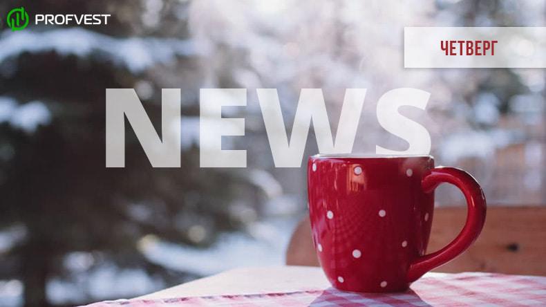 Новости от 28.11.19