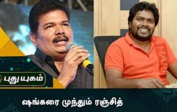 Pa. Ranjith & S. Shankar | First Frame | Puthuyugam Tv