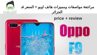 مراجعة مواصفات ومميزات هاتف Oppo f9 + السعر في الجزائر,Oppo f9 price review,