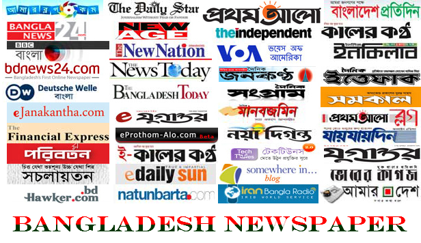 Bangladesh Newspaper