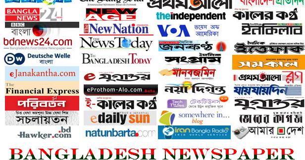 The News Epaper: Bangladesh Newspaper