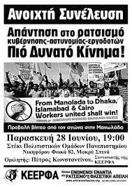 ΜΑΝΩΛΑΔΑ-ΑΠΑΝΤΗΣΗ ΣΤΟ ΡΑΤΣΙΣΜΟ