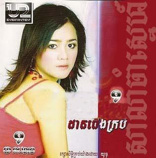 U2 CD Vol 09