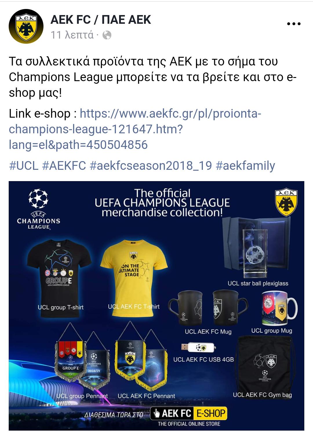 Τα συλλεκτικά προϊόντα της ΑΕΚ με το σήμα του Champions