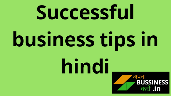 SUCCESSFUL BUSSINESS TIPS IN                                HINDI