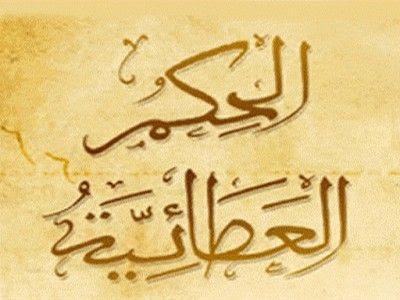متــن الحكـم العطائيـة - ا بن عطاء الله السكندري