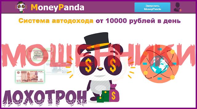 [Лохотрон] Платформа Money Panda Отзывы, развод!