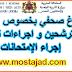 بلاغ صحفي بخصوص عدد المترشحين و اجراءات تأمين إجراء الإمتحانات