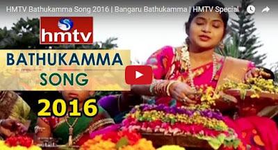 HMTV Bathukamma Song 2016 | Bangaru Bathukamma | HMTV Special