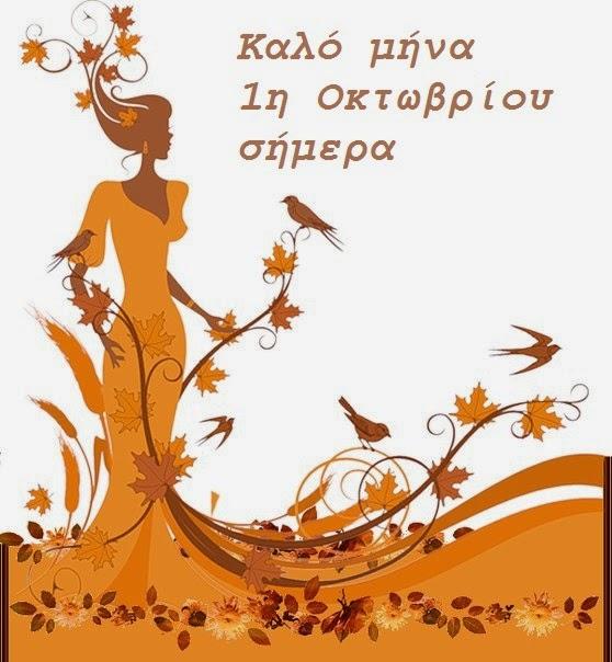 Καλό Μήνα Οκτώβριος
