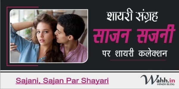 Sajani-Sajan-Par-Shayari