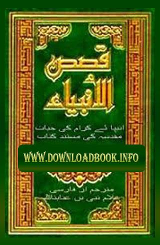 Qasasul Anbiya Part 1 By Ghulam Nabi Bin Inayatullah Pdf Free Download, qasas ul anbiya in hindi,qasas ul anbiya mp3,qasas ul anbiya kitab,qasas ul anbiya in urdu free download,qasas ul anbiya in english,qasas ul anbiya darussalam studio mp3,qasas ul anbiya in urdu video,qasas ul anbiya in urdu by maulana makki,qisas al-anbiya pdf,qasas ul quran in urdu pdf