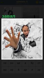 рука мужчины из бумажной кучи, завал на работе