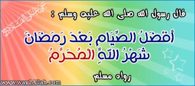 BULAN MUHARRAM ADALAH SYAHRULLAH (BULAN ALLAH)