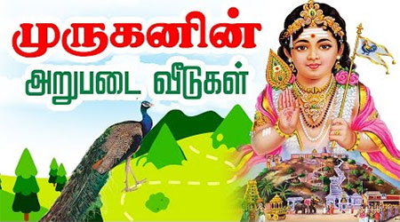 Six Abodes of Murugan | Murugan Stories | Arupadai veedu in Tamil