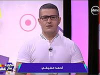 برنامج الكوره مع عفيفي حلقة الجمعة 7-7-2017 مع أحمد عفيفي