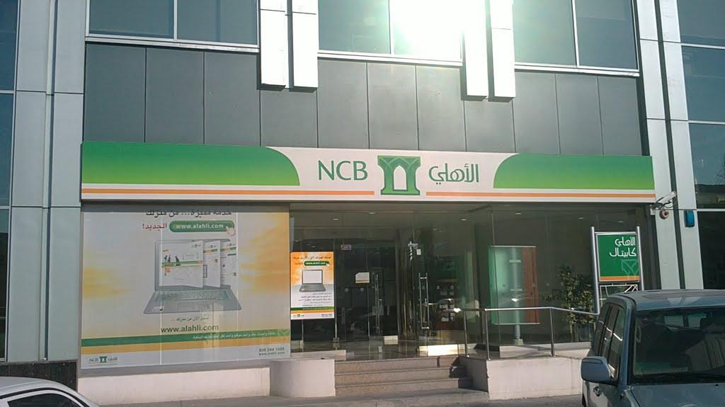 وظائف البنك الاهلي التجاري فى السعودية عام 2020