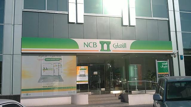 وظائف شاغرة فى البنك الاهلي التجاري فى السعودية عام 2020