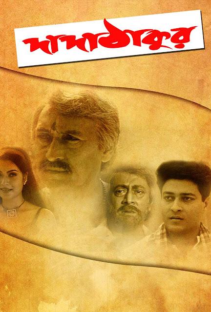Dada Thakur (2001) Bengali Movie Full HDRip 720p Bluray