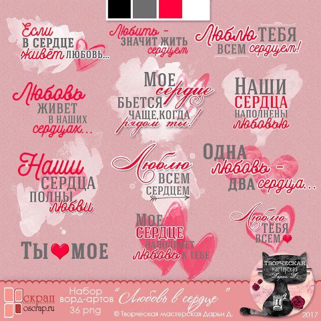 http://oscrap.ru/wordart/d033w