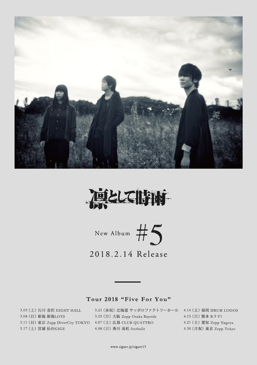 "LING TOSITE SIGURE Tour 2018 ""Five For You"""