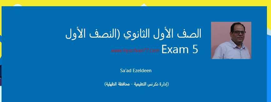 امتحانات الكترونية لغة انجليزية للصف الأول الثانوى ترم أول 2020 - موقع مدرستى