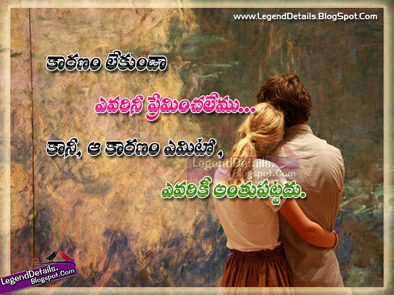 Latest Love Quotes In Telugu With Images Legendary Quotes