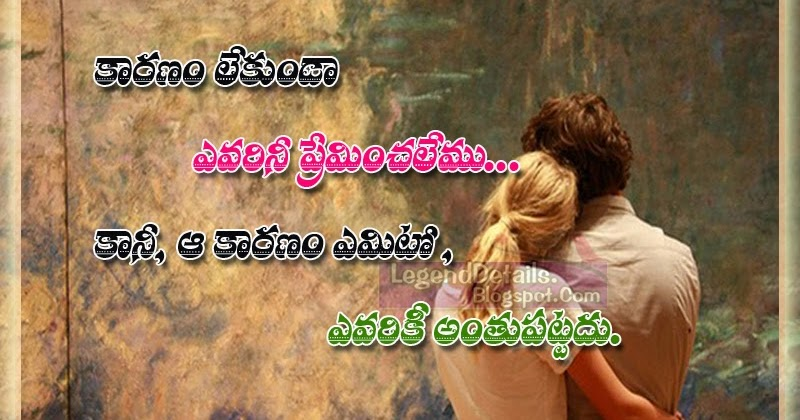 latest love quotes in telugu with images legendary