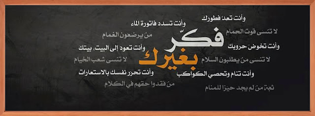 فكر بغيرك محمود درويش
