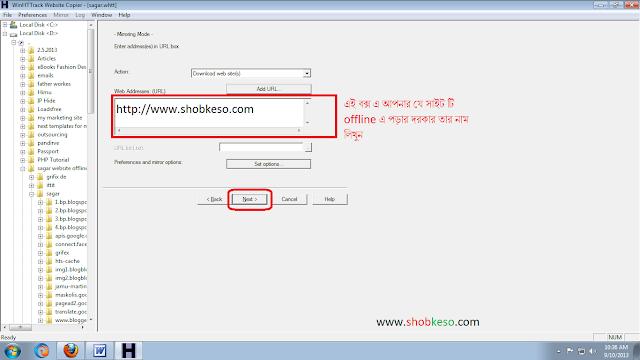 Website ব্যবহার করুন offline-এ (100% প্রমানিত চিত্র সহ)