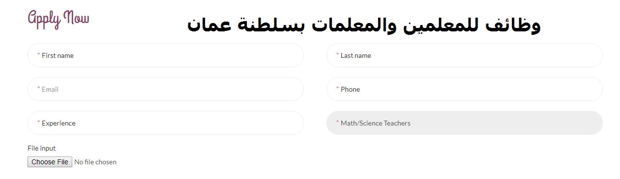 """وظائف للمعلمين والمعلمات لكبرى مدارس سلطنة عمان """" لغة انجليزية - لغة عربية - رياضيات - علوم - حاسب - فيزياء - كيمياء """" التقديم الكترونى"""