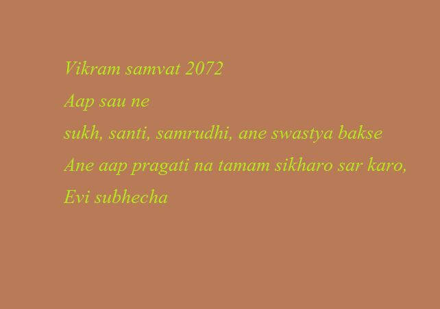 50+ Happy New Year Messages in Gujarati (2019) | Happy