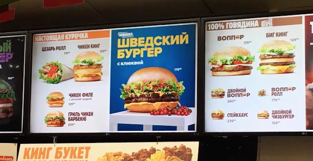 «Шведский бургер» в Бургер Кинг, «Шведский бургер» с клюквой в Burger King, «Шведский бургер» в Бургер Кинг состав цена стоимость фото пищевая ценность где купить тестируется Россия 2018