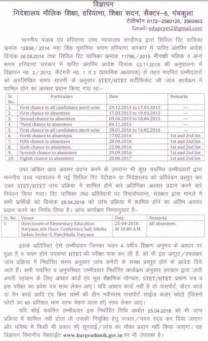 image : Haryana JBT Verification Notice 2018 (advt. no. 2/2012 & cat. no. 1&2)
