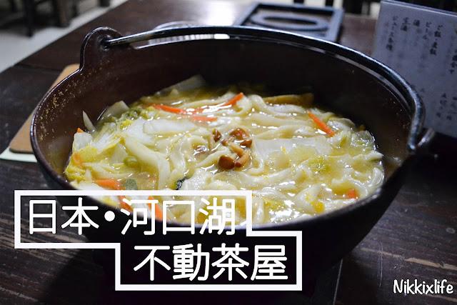 【日本。河口湖】不動茶屋・超暖胃的鄉土名產鍋物! 1