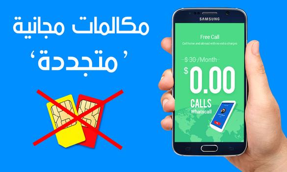 احصل على مكالمات مجانية بدون توقف من خلال هاتفك الاندرويد | لن تحتاج الى شبكة الاتصال منذ اليوم !!