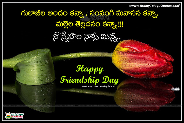 This year Friendship day is on 7th August, Here is Friendshipday Quotes in telugu with hd wallpapers, Best telugu Friendship Day quotes, snehitula roju kavithalu, snehitula dinotsava shubhaakankshalu, Best telugu Friendship Day wallpapers greetings, Best Friendship day wishes in telugu, Nice top telugu friendship day quotes with beautiful wallpapers, Latest friendship day Quotes in telugu, Quotes on Friendship day for face book whatsapp tumblr and google plus, Latest Trending telugu friendshipday quotes.
