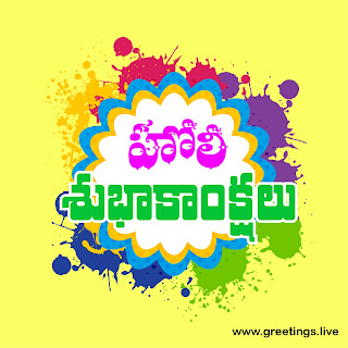 Happy Holi Wishes gif greetings from www.Greetings.live