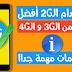 مميزات في وضع 2G تجعل منه أفضل من 3G و 4G على هاتفك | تعرف عليها الآن