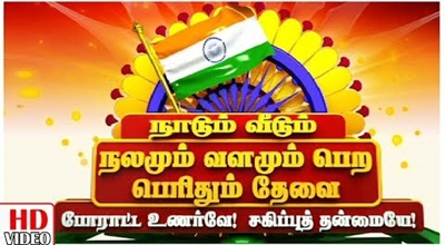 Protest or Tolerance for the betterment? | Independence Day Spl -Leoni Pattimandram