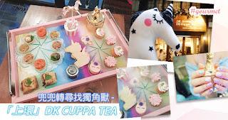 【#飲食】c+搵食團 || 兜兜轉尋找獨角獸 - 「上環」dk cuppa tea 【#飲食】C+搵食團 || 兜兜轉尋找獨角獸 – 「上環」DK CUPPA TEA Blog 2BTitle 2B720 2Bx 2B379
