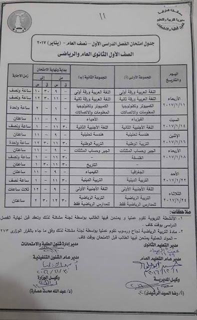 جدول امتحانات الصف الأول الثانوي 2017 الترم الأول محافظة المنوفية