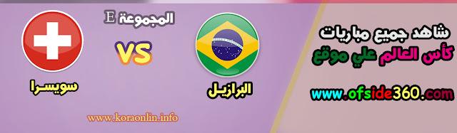 مباراة البرازيل وسويسرا اليوم الأحد 17-6-2018 بطولة كأس العالم