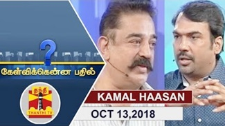 Kelvikkenna Bathil 13-10-2018 Exclusive Interview with Kamal Haasan | Thanthi Tv