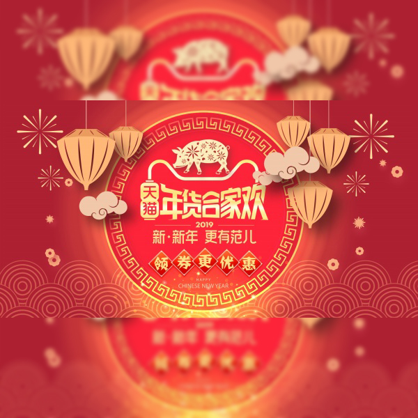 Happy Chinese New Year Carnival PSD Promotion Poster free psd templates