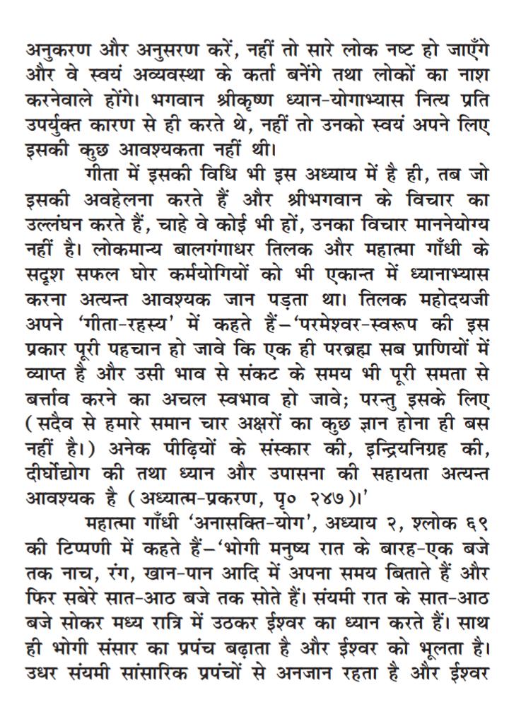 G06, (क) श्रीमद्भागवत गीता में ध्यान योग संबंधी भ्रांतियां -सद्गुरु महर्षि मेंहीं। गीता अध्याय 6 चित्र 5