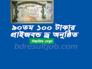 Bangladesh Bank 100 Taka 90st Prize Bond Draw Result