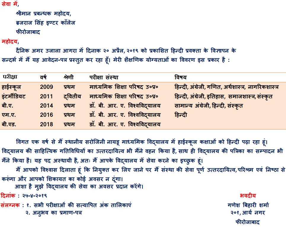 Vidyalaya ke Prabandhak ke liye Patra, Niyukti Avadan Patra ka Example