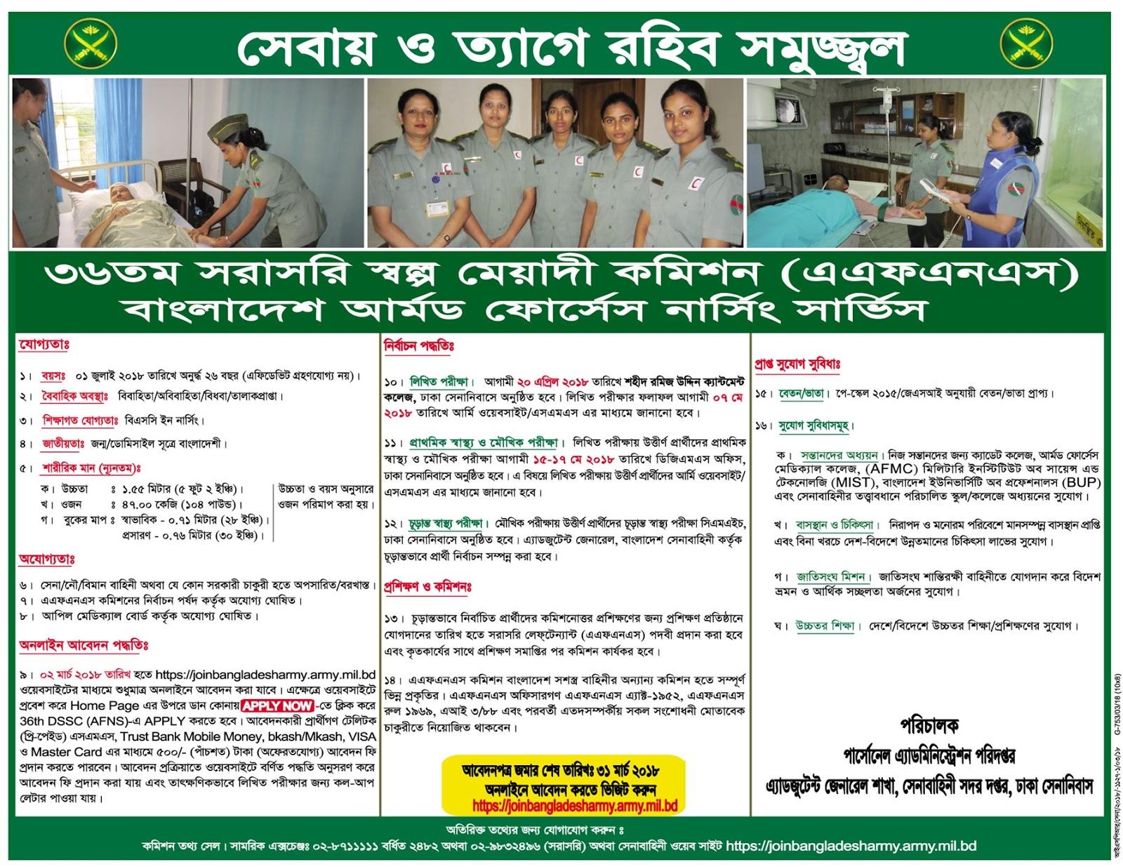 Bangladesh Army 36TH-DSSC - AFNS Nurse Recruitment Circular 2018