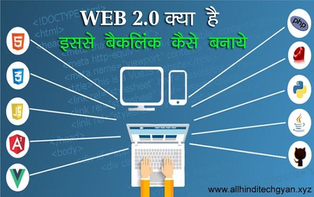 Web 2.0 Kya Hai? Web 2.0 Se Backlink Kaise Banaye